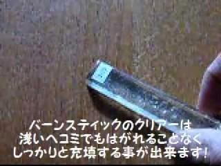 バーンスティックでフローリングの凹みを補修する方法