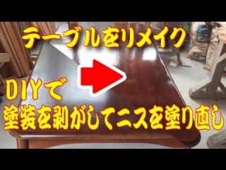 昔ながらのテーブルをリメイクする動画(ワシンの水性ウレタン使用)